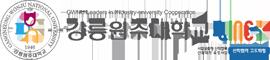 강릉원주대학교 링크플러스사업단