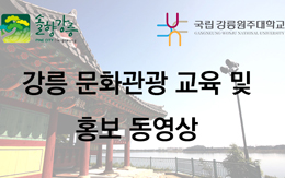 강릉 문화관광 교육 및 홍보 동영상 / 비메오