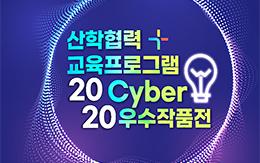 Cyber 우수작품전